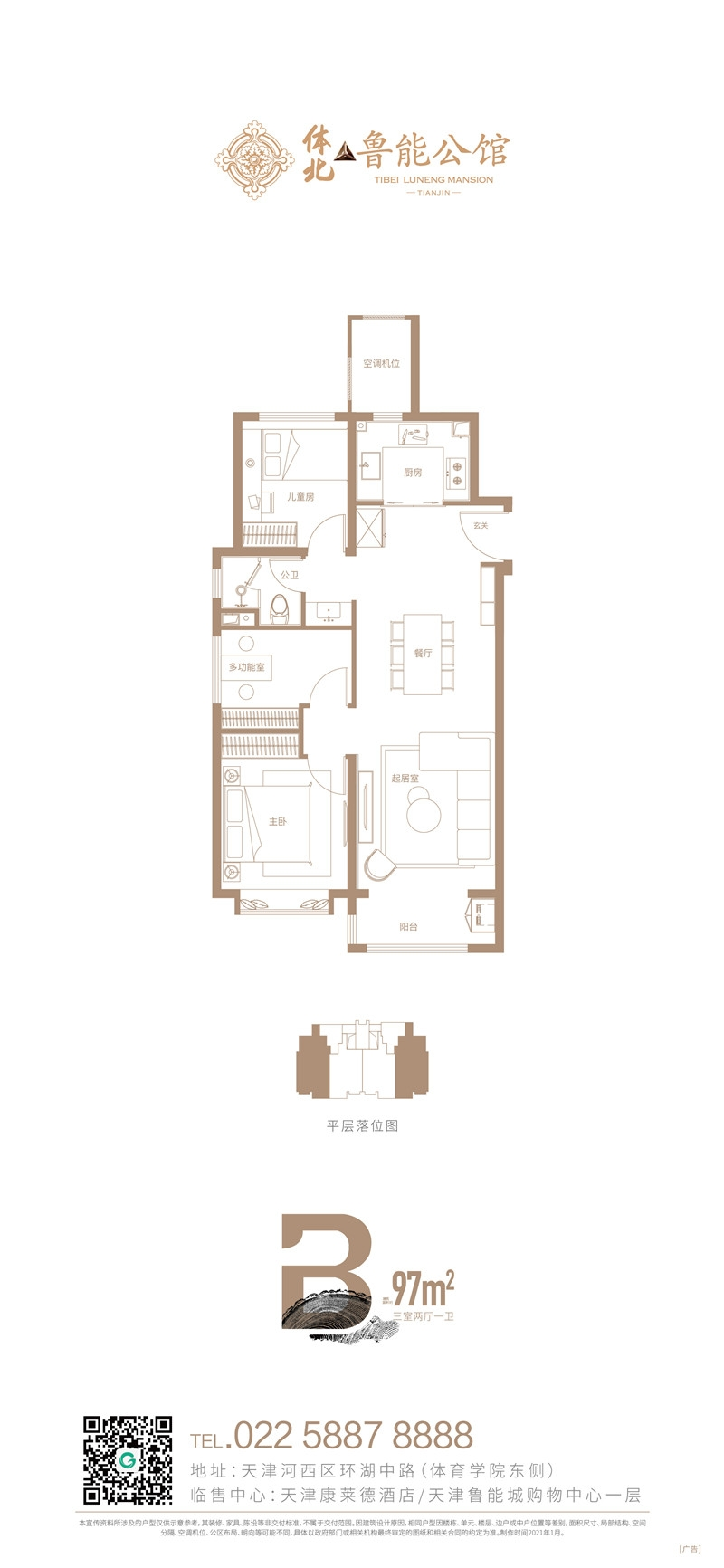 高层97平米三室两厅一卫