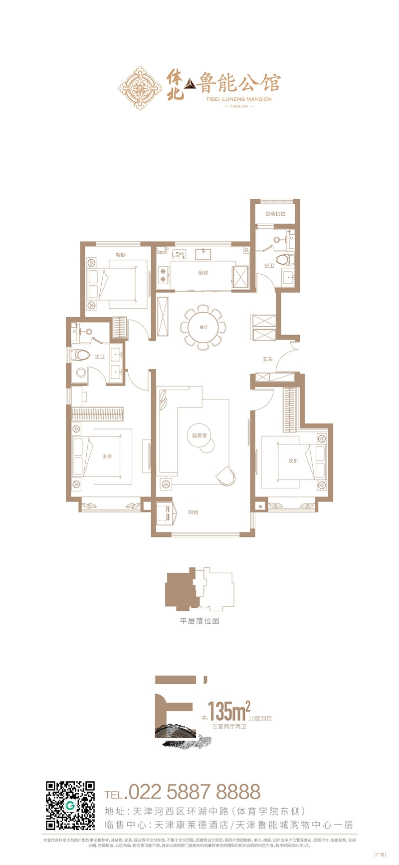 小高层135平米三室两厅两卫