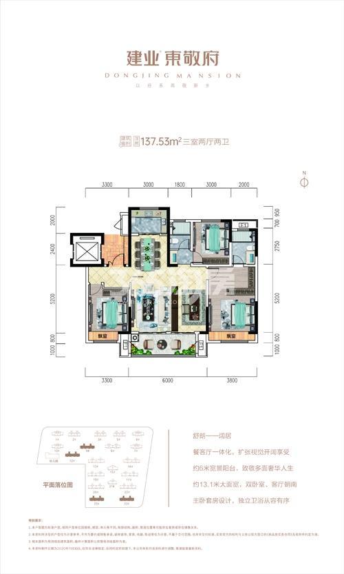 137.53㎡三室两厅两卫
