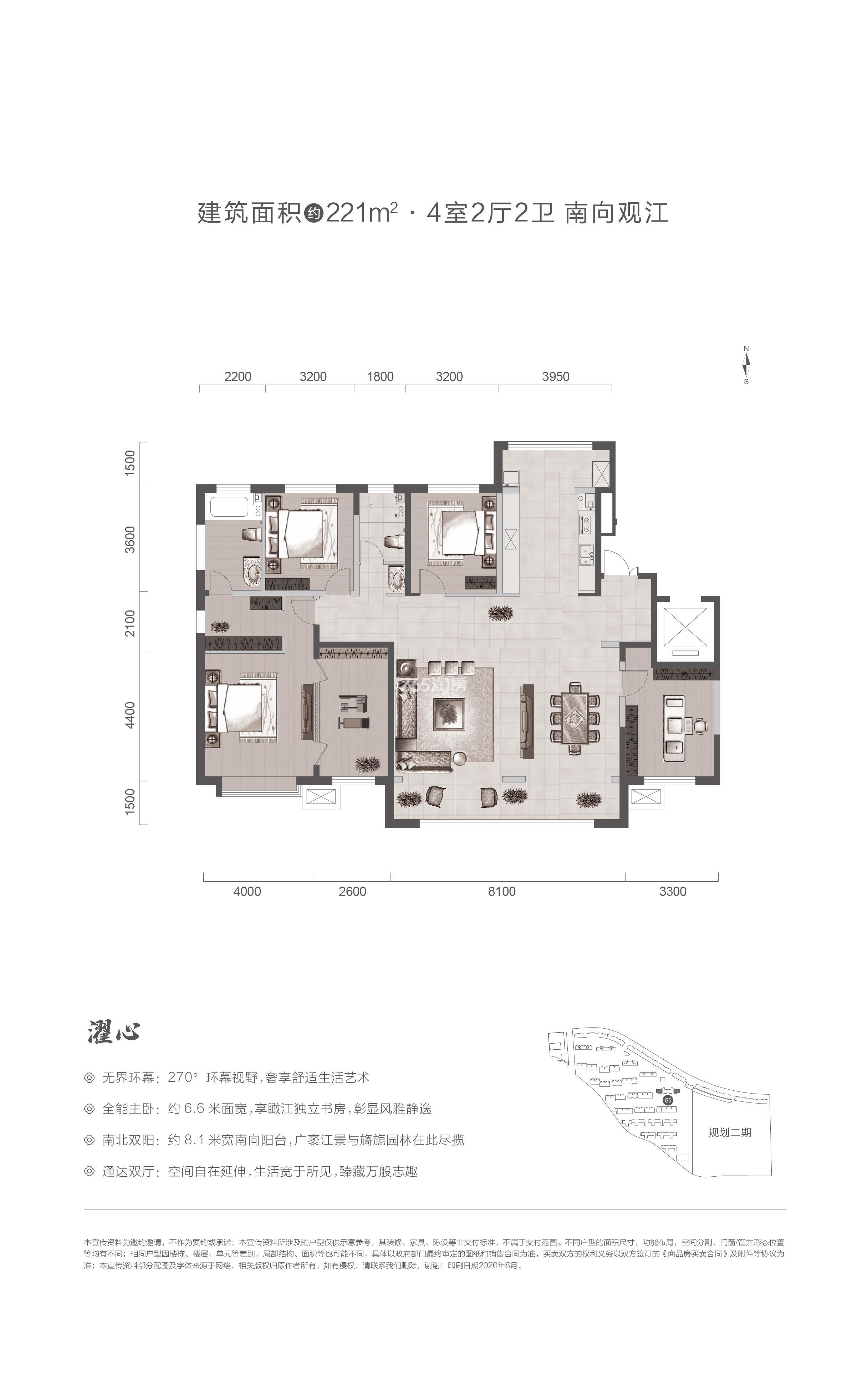 221㎡ 4室2厅2卫