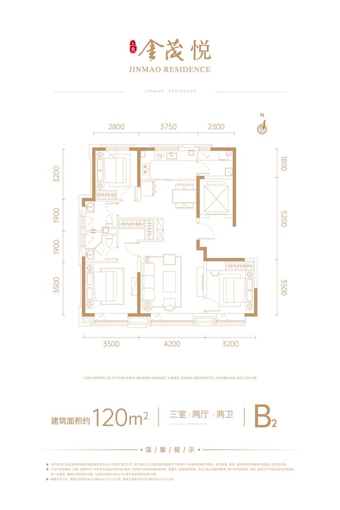 小高层120平米三室两厅两卫