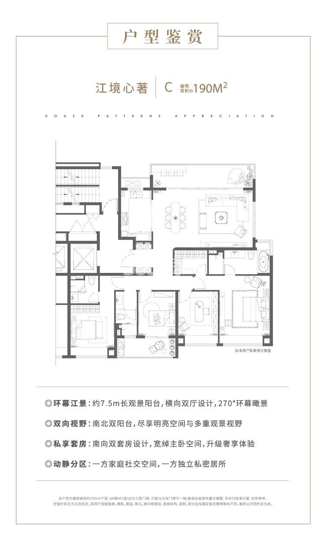 万科翡翠滨江190㎡C户型图