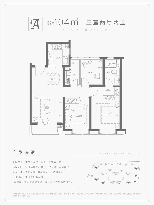 104平米三室两厅两卫
