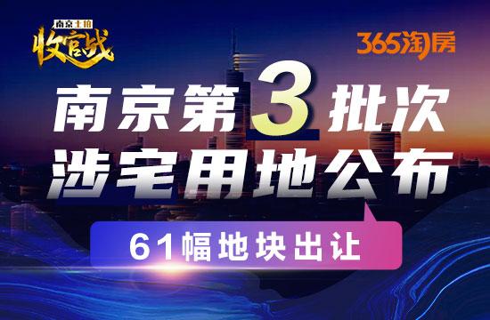 南京第三批次61幅地块公布:河西江宁大规模供地 一批区域新房毛坯限价上涨
