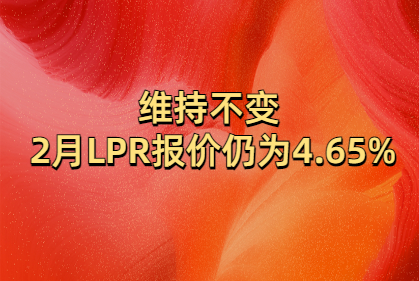 维持不变! 2月5年期以上LPR报价仍为4.65%