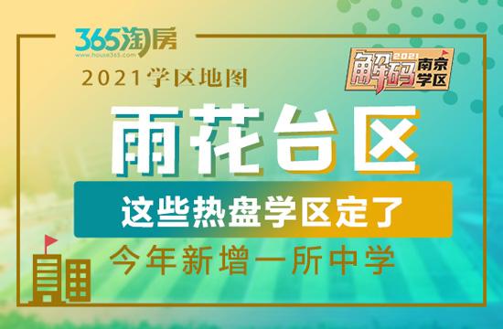 2021南京学区划分:雨花台区学区地图出炉,新增1所中学!一批热盘学区定了