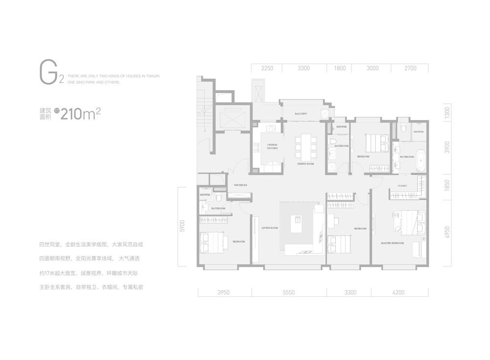 G2户型210平米四室两厅三卫