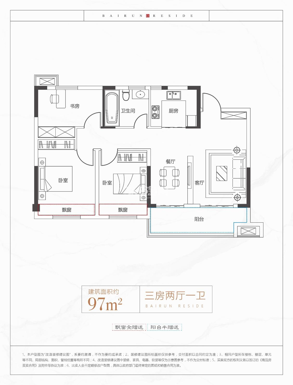百润居·东坡印户型图