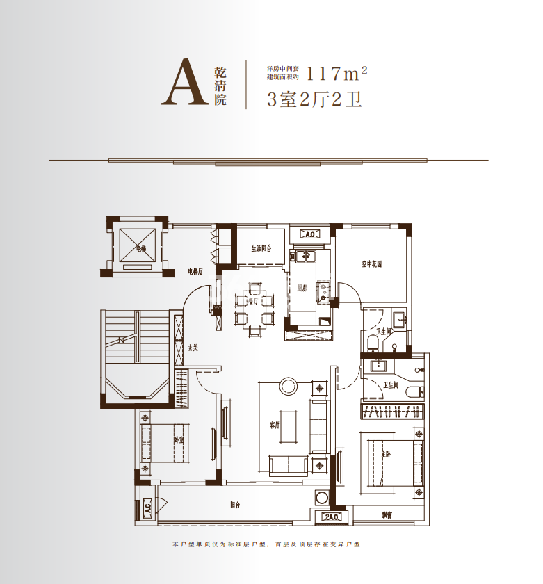 金鹏平湖明月117㎡三室两厅两卫A户型图