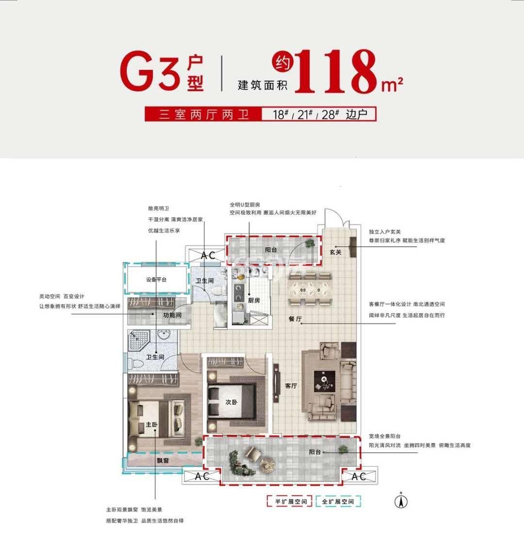 万瑞璞悦新城118平米户型