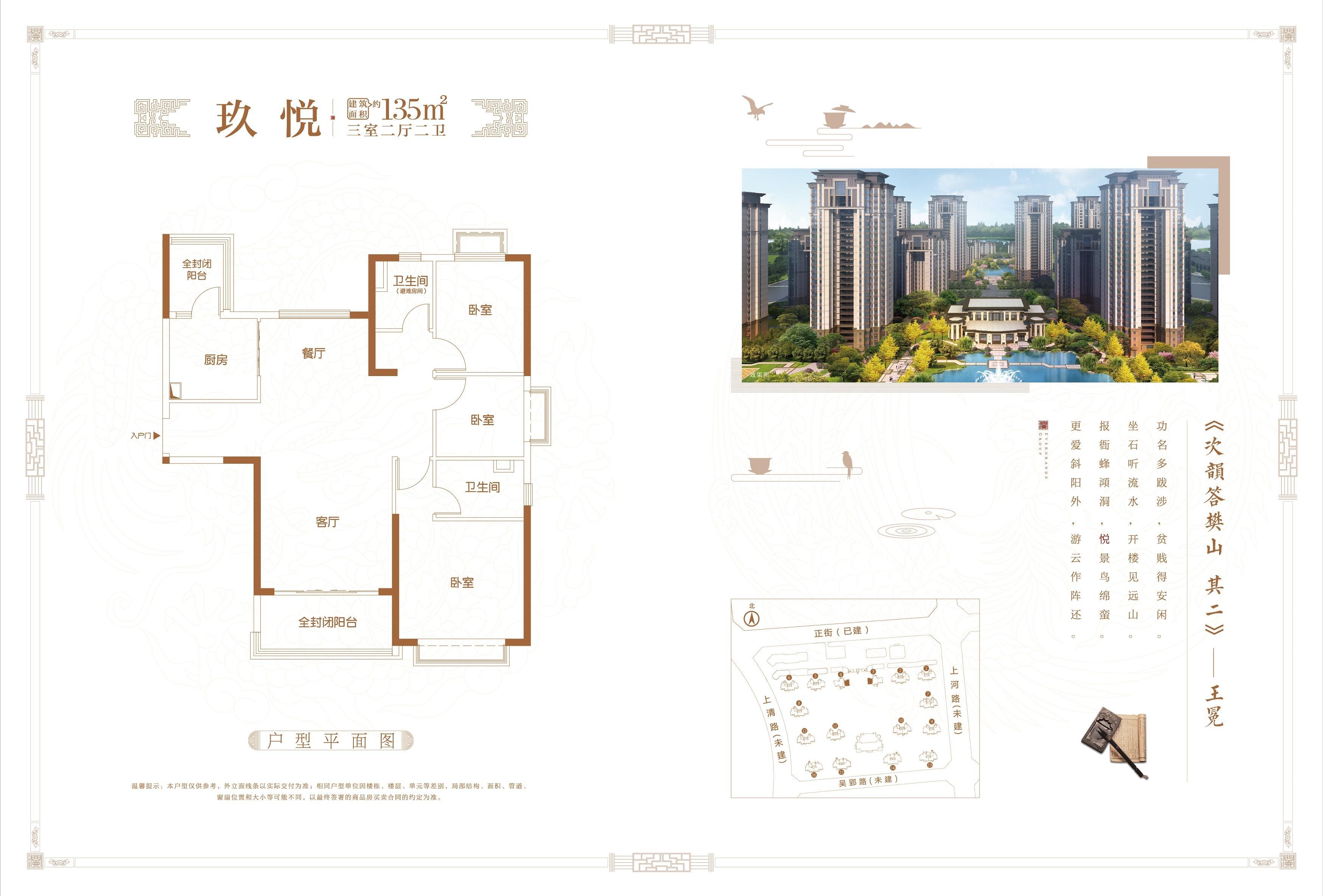 蚌埠恒大·悦澜湾 三室两厅两卫 建面约135㎡ 户型图