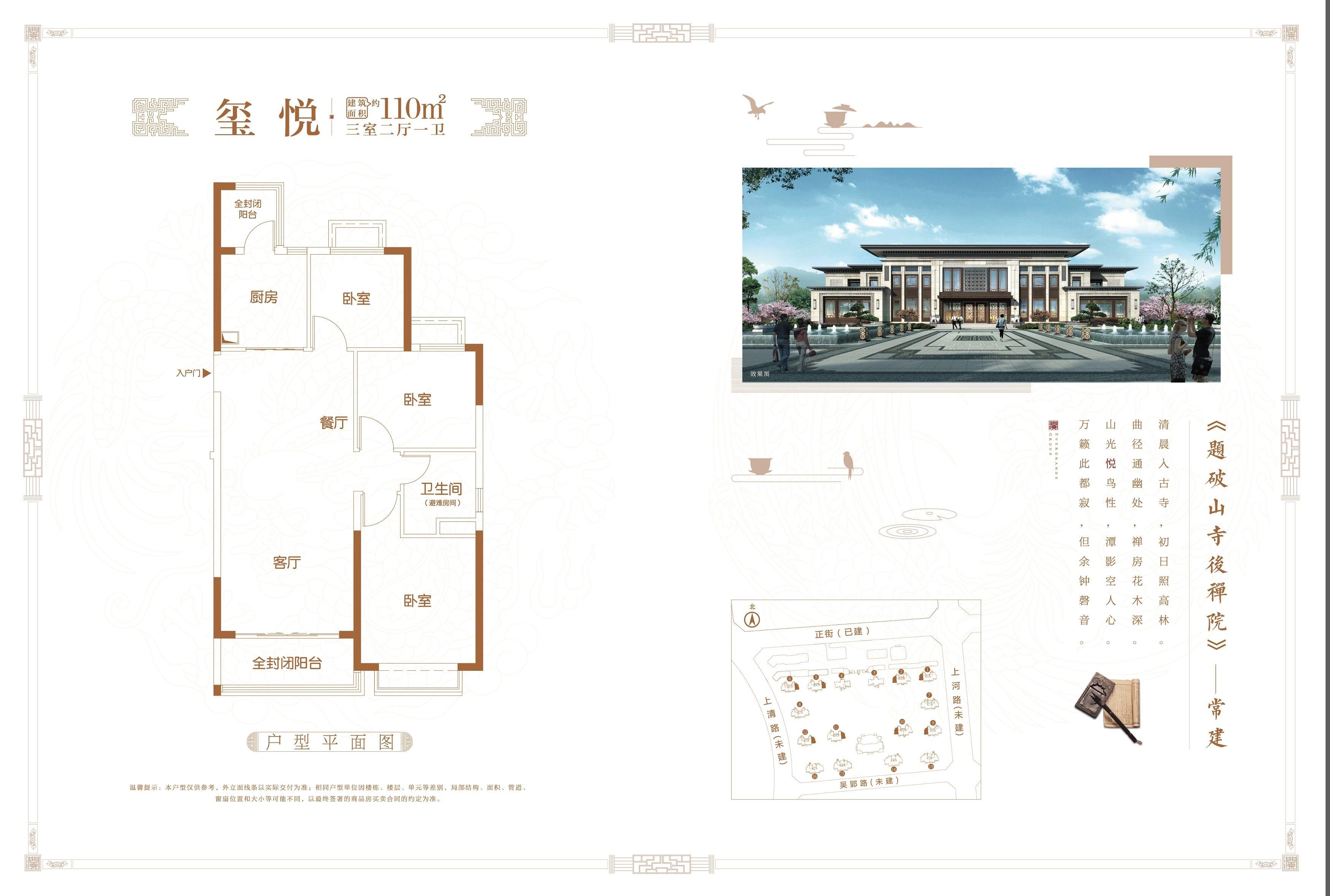 蚌埠恒大·悦澜湾 三室两厅两卫 建面约110㎡ 户型图