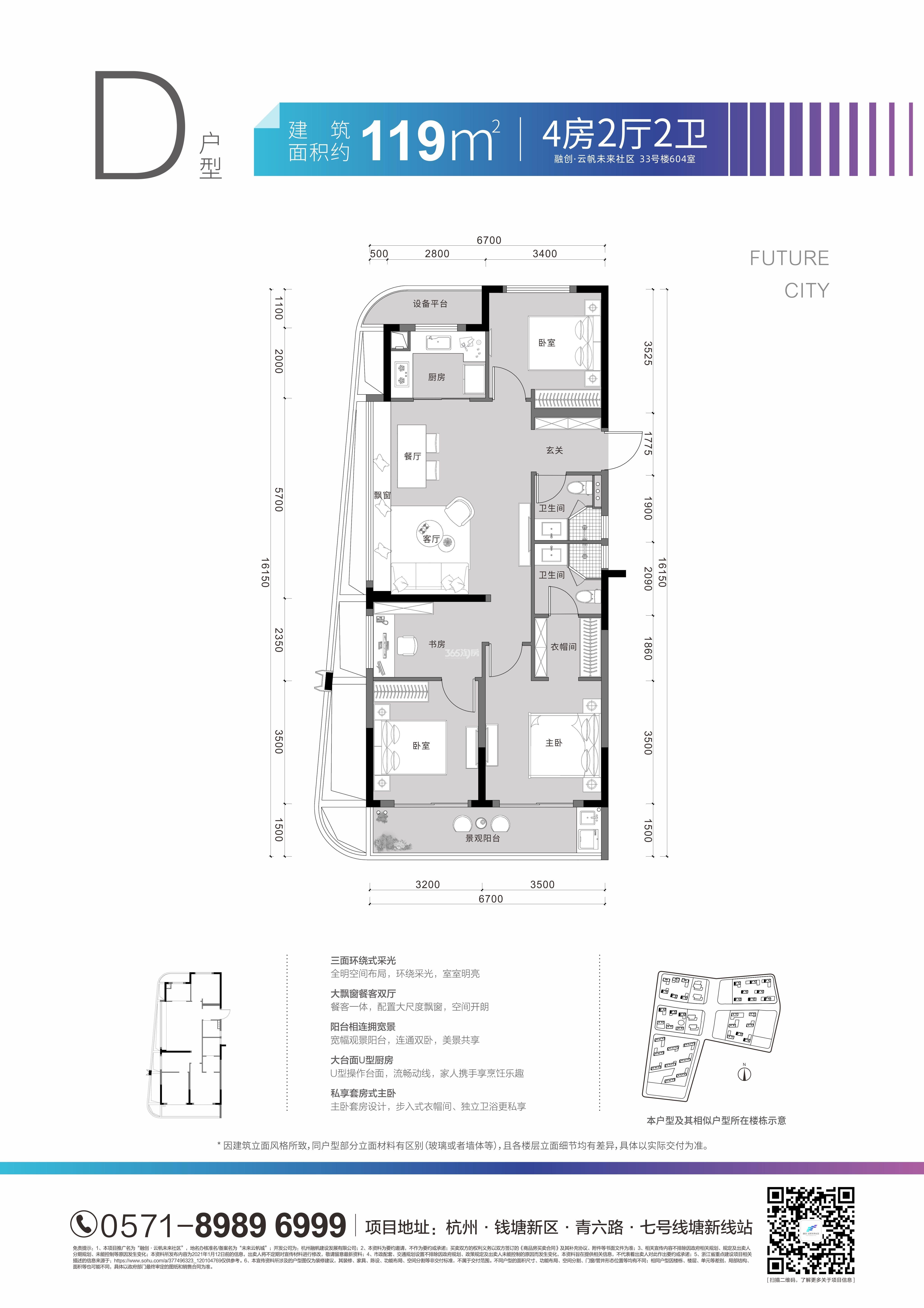 融创云帆未来社区D户型119平(1、3、8-15、28-33#)