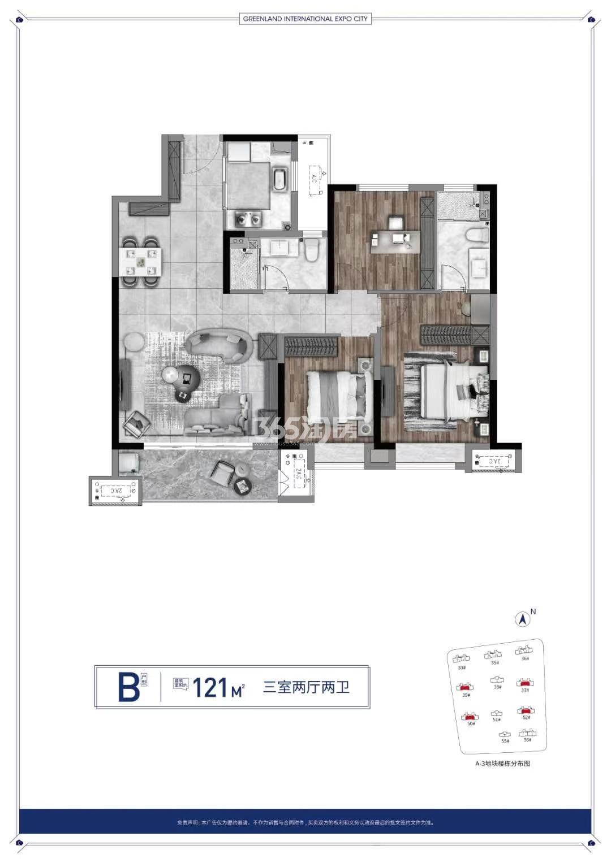 绿地淮海国博城B户型(约121㎡)
