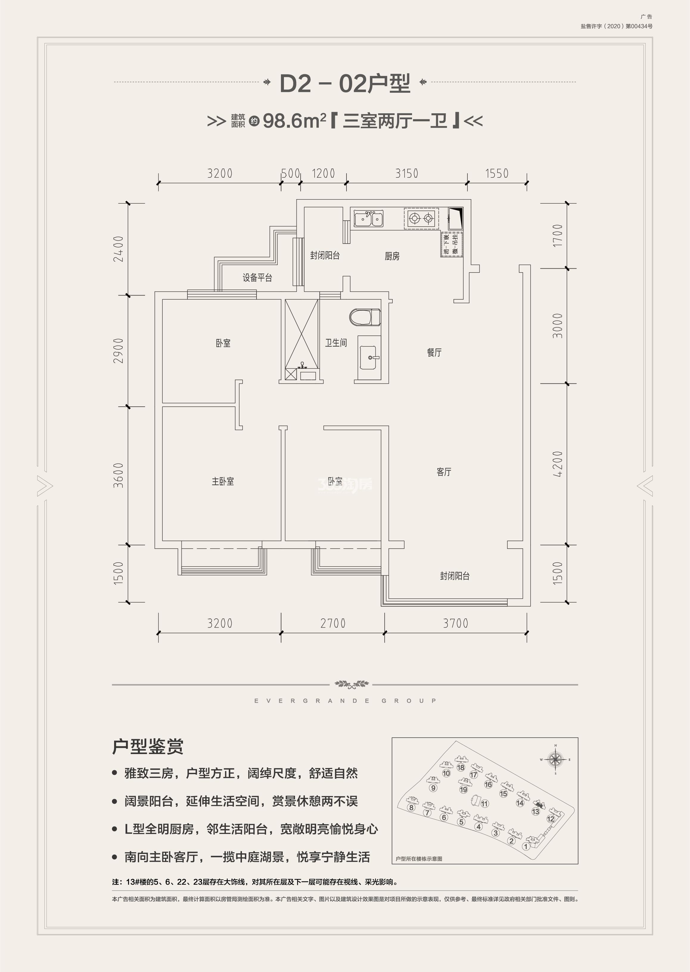 项目户型图D2-02