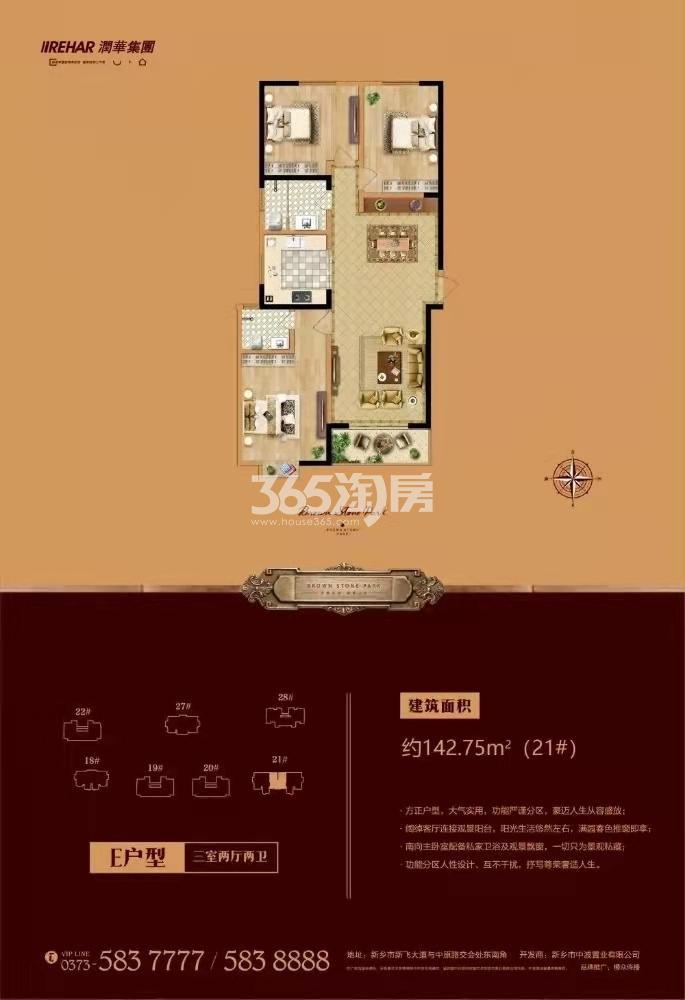 142.75㎡三室两厅两卫