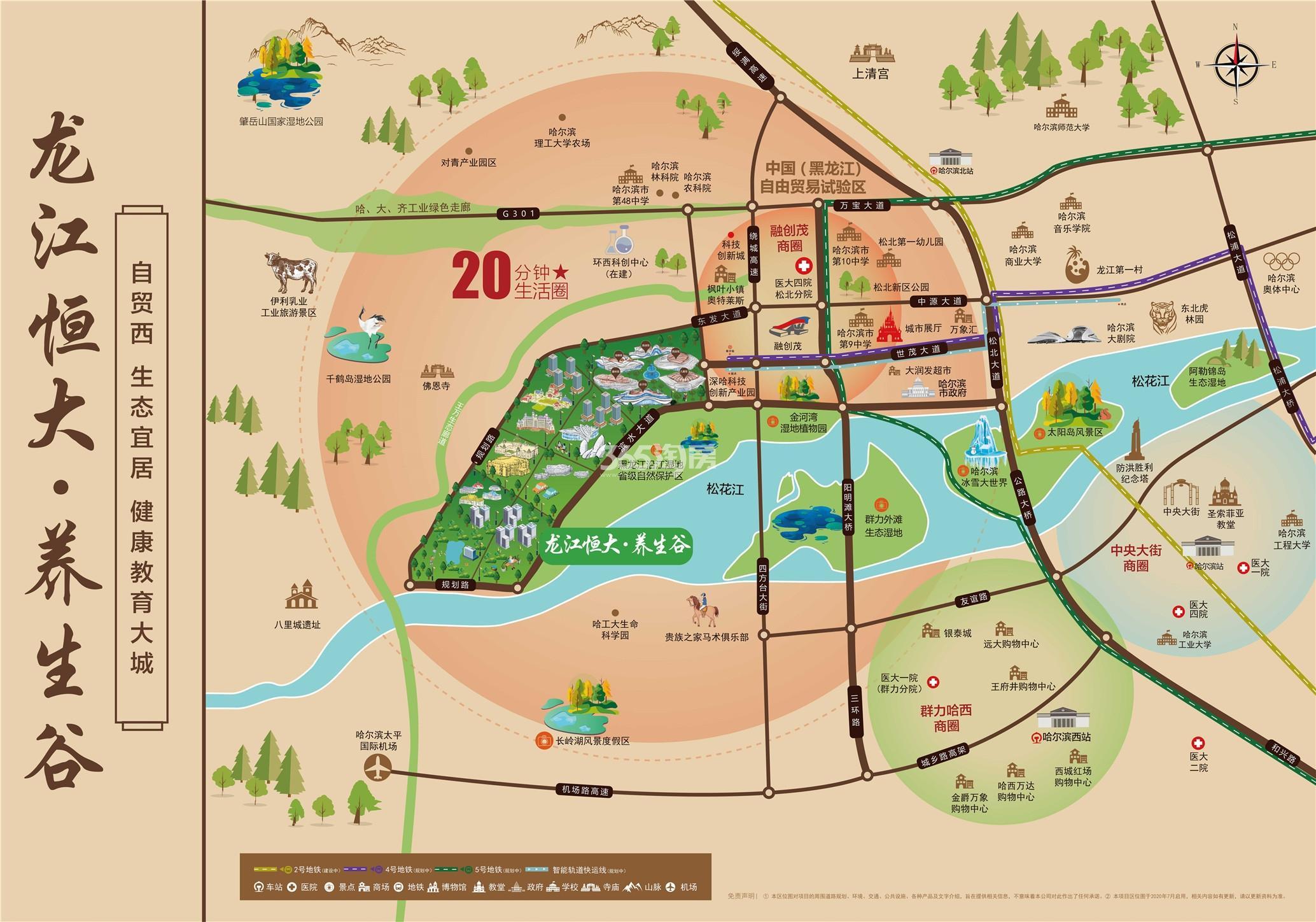 龙江恒大·养生谷交通图