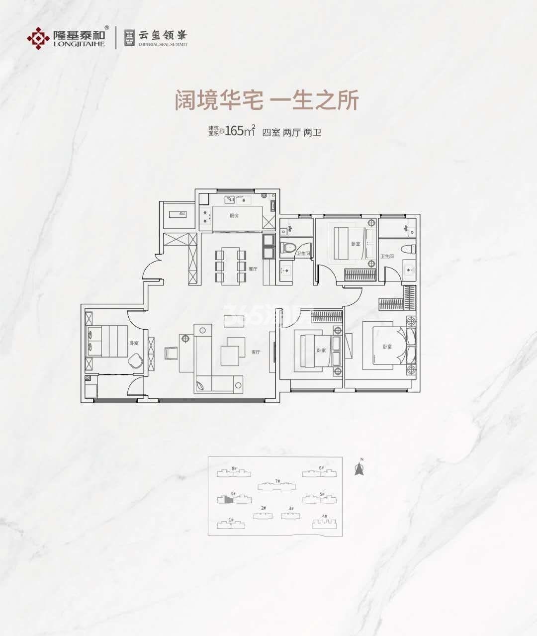 隆基泰和云玺领峯165㎡四室两厅两卫一厨户型