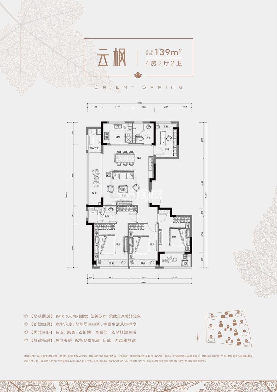 春来枫华公寓139㎡(1、6-9、11、15#)