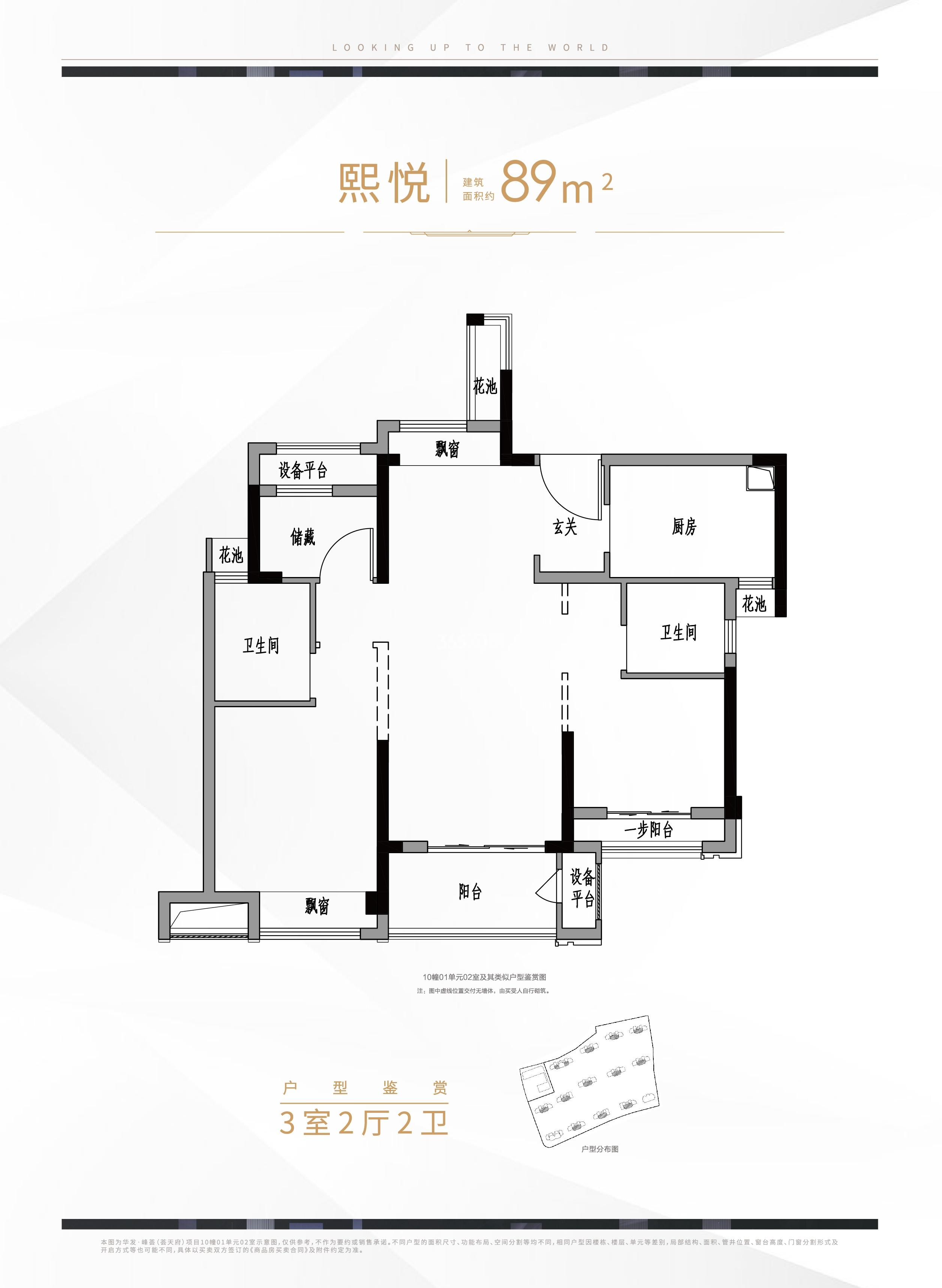 华发峰荟(荟天府)熙悦89方户型图中间套
