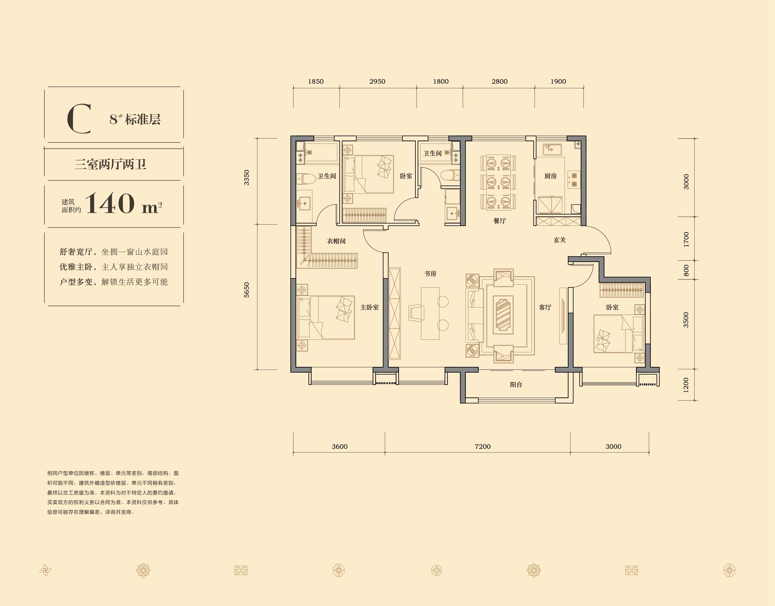 C户型 140平米 三室两厅两卫