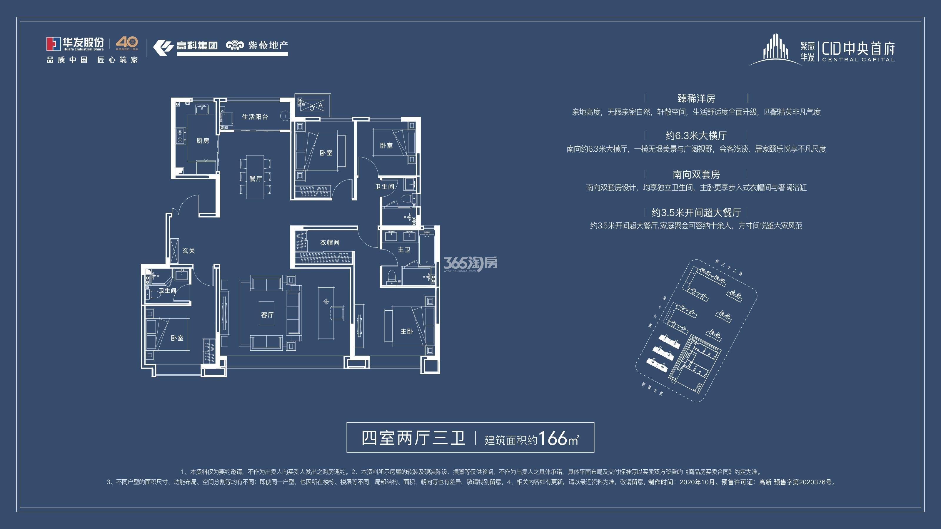 紫薇·华发CID中央首府166㎡四室两厅三卫户型