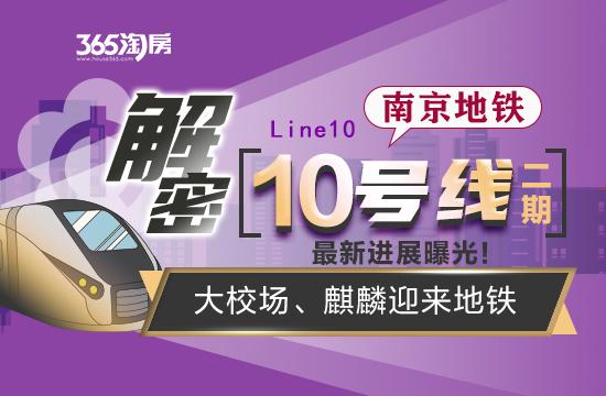 地铁10号线二期最新通车时间曝光!麒麟、大校场将迎来地铁 这些楼盘笑了