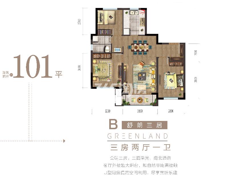 黄浦公馆IV期 101㎡B户型