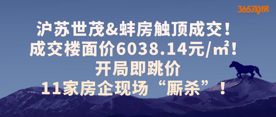 沪苏世茂&蚌房拿下滨湖地块!成交楼面价6038.14元/㎡!
