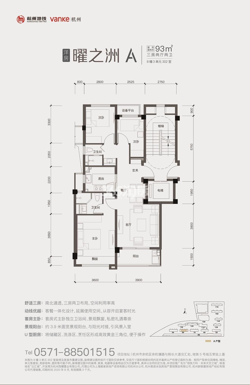 地铁万科未来天空之城二期低密度多层A户型约93方(8#)