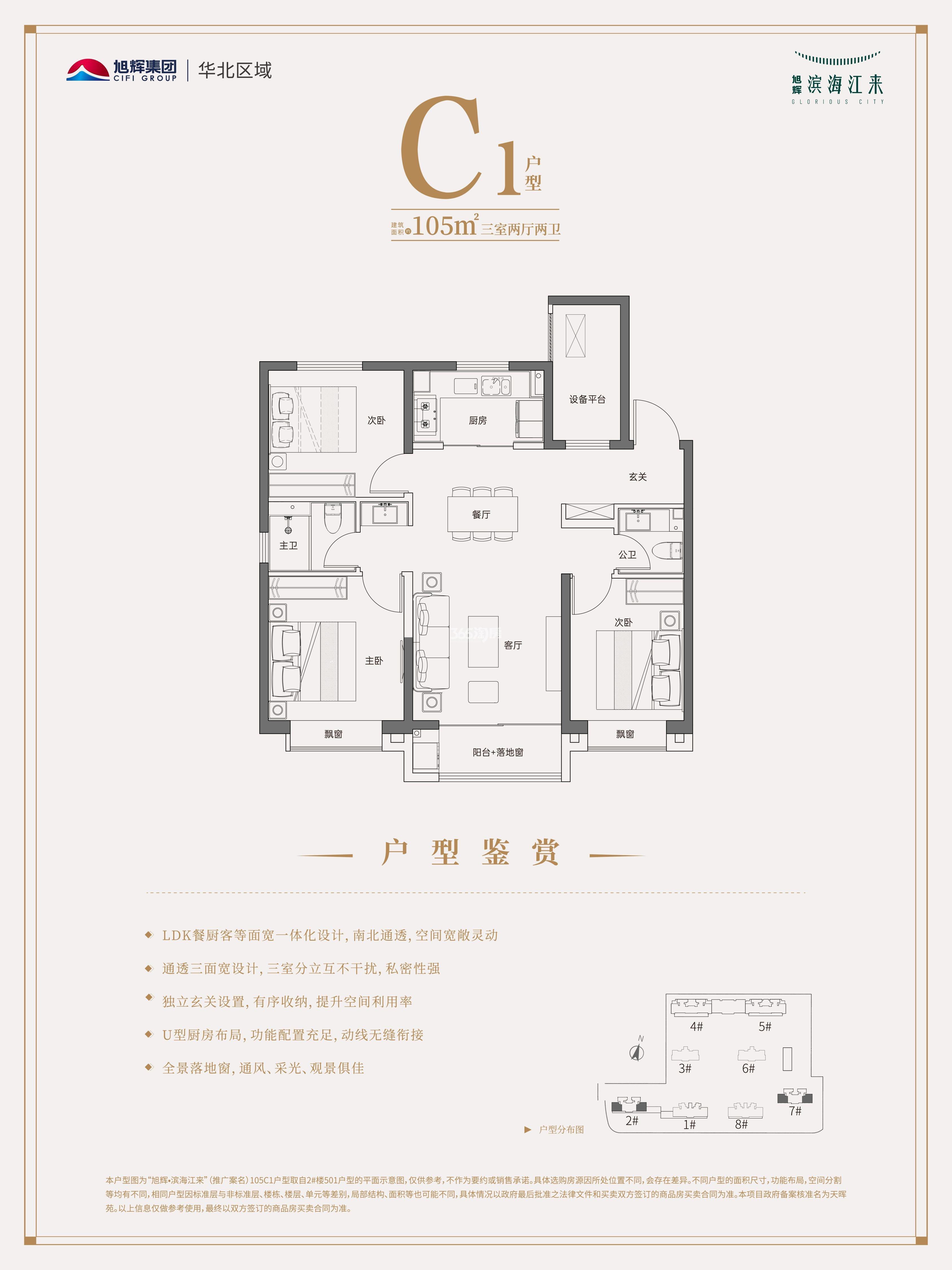 C1户型 三室两厅两卫 105平米
