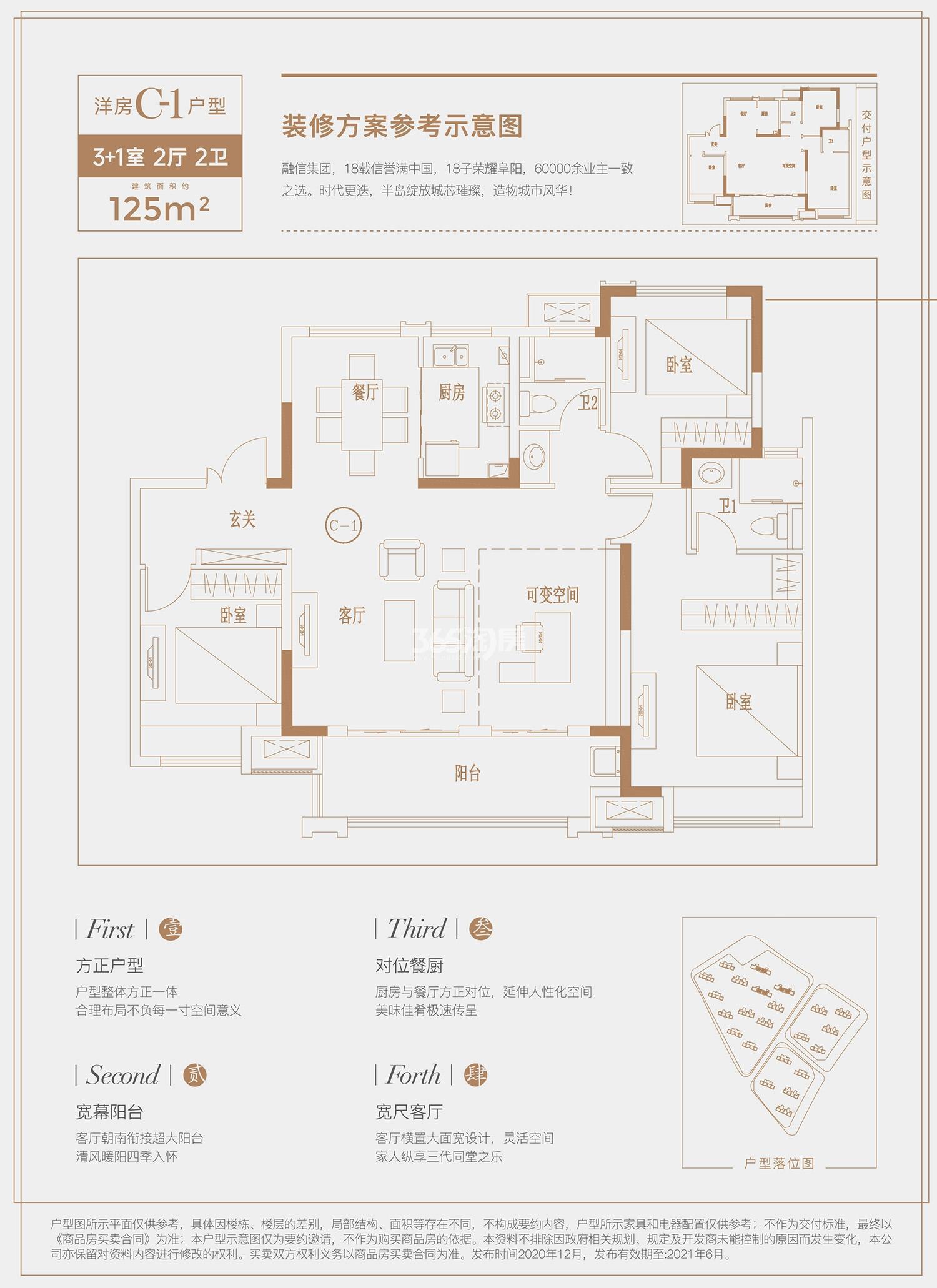 洋房C1户型,3+1室2厅2卫125㎡