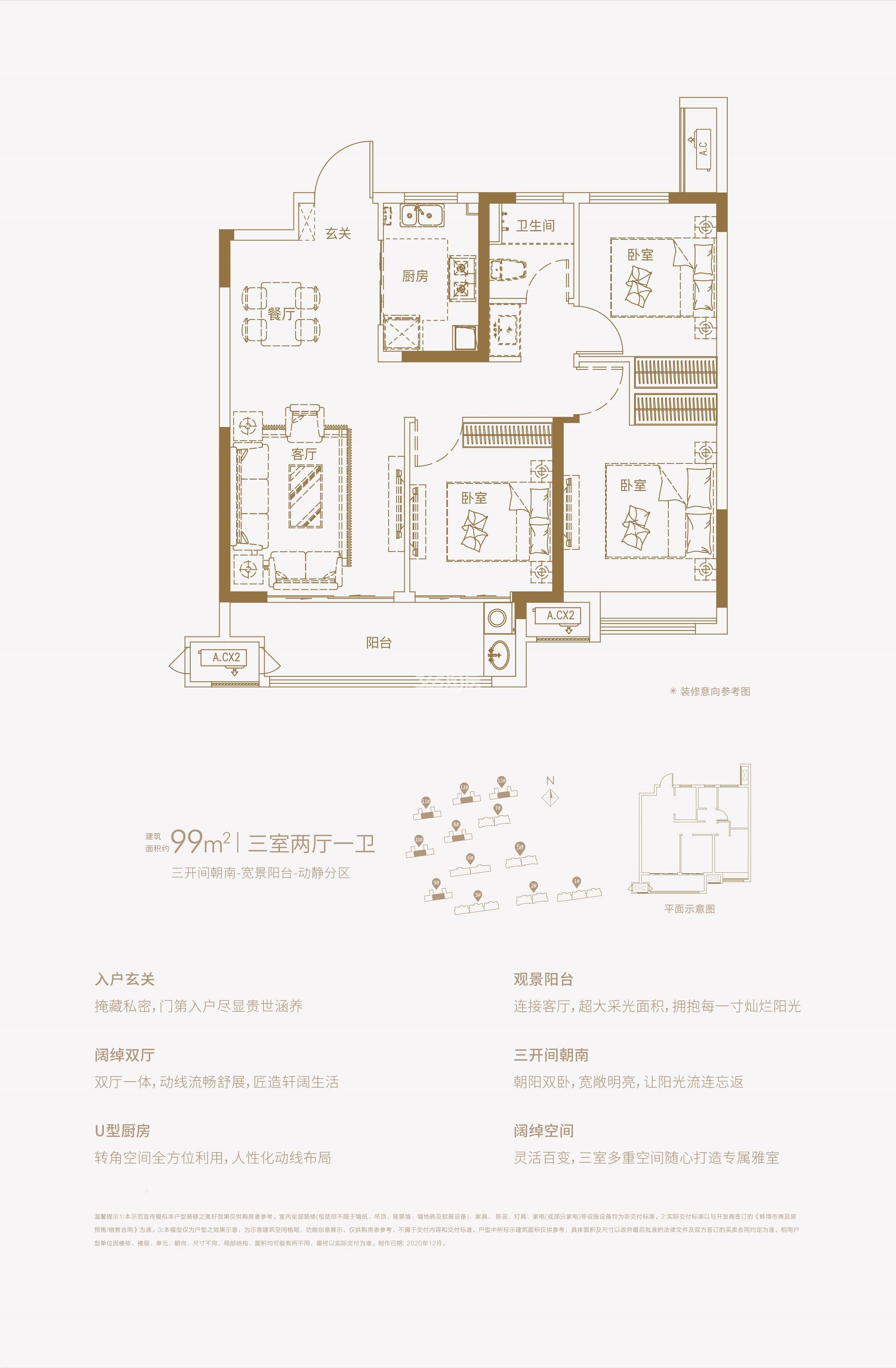 新城怡康时光印象 建面约99㎡ 高层户型 202101