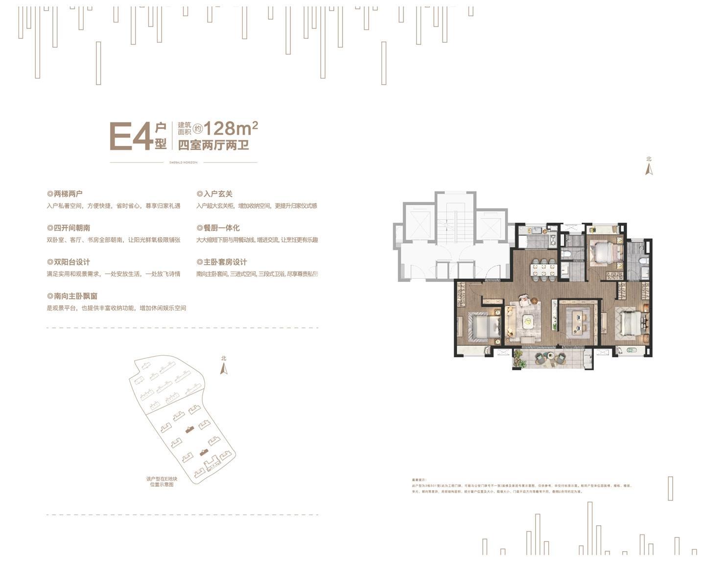 华侨城翡翠天域E4户型128㎡户型图
