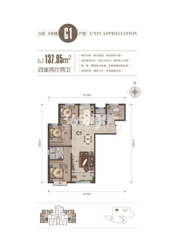 轨道·城市曙光A区4号楼137.95㎡户型图