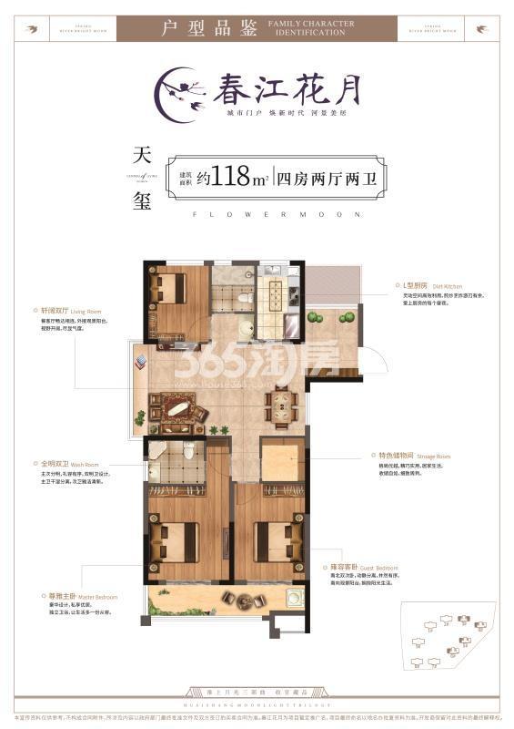 春江花月 建面约118㎡户型图 四室两厅两卫 202009