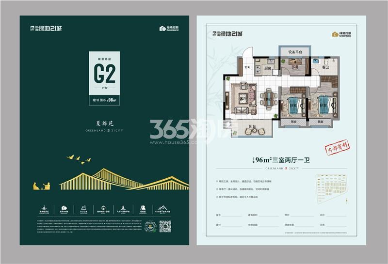 淮海绿地21城G2户型图(约96㎡)