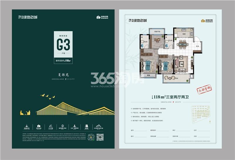 淮海绿地21城G3户型图(约118㎡)