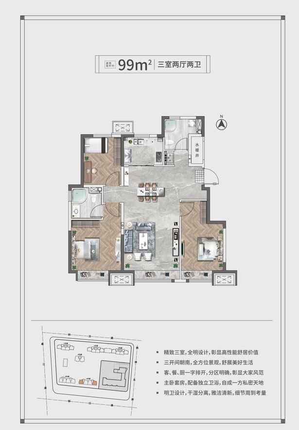 洋房99平米三室两厅两卫