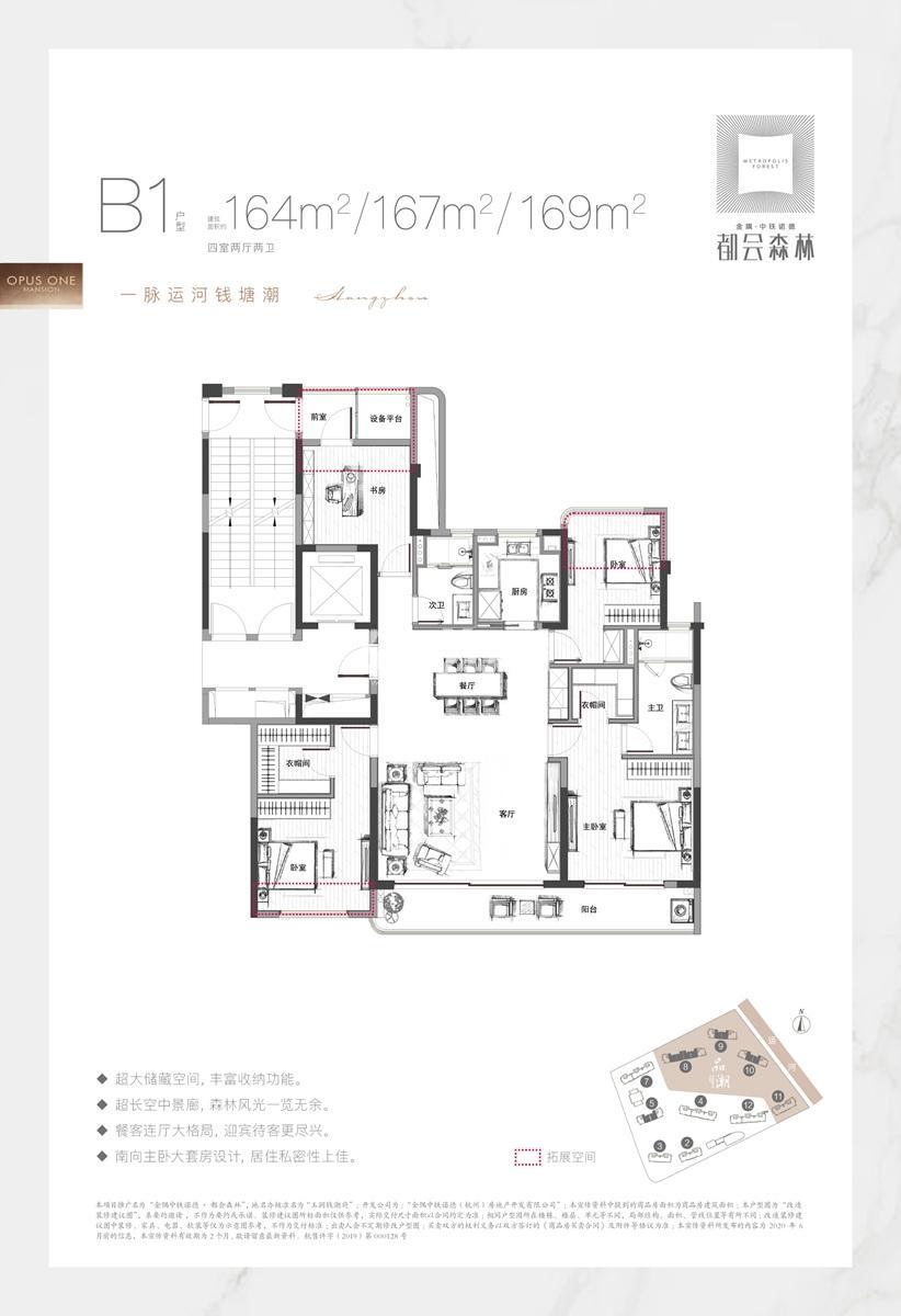 金隅中铁都会森林B1户型164/167/169㎡(5、8-10#中间套)