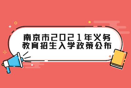 南京市2021年义务教育招生入学政策公布