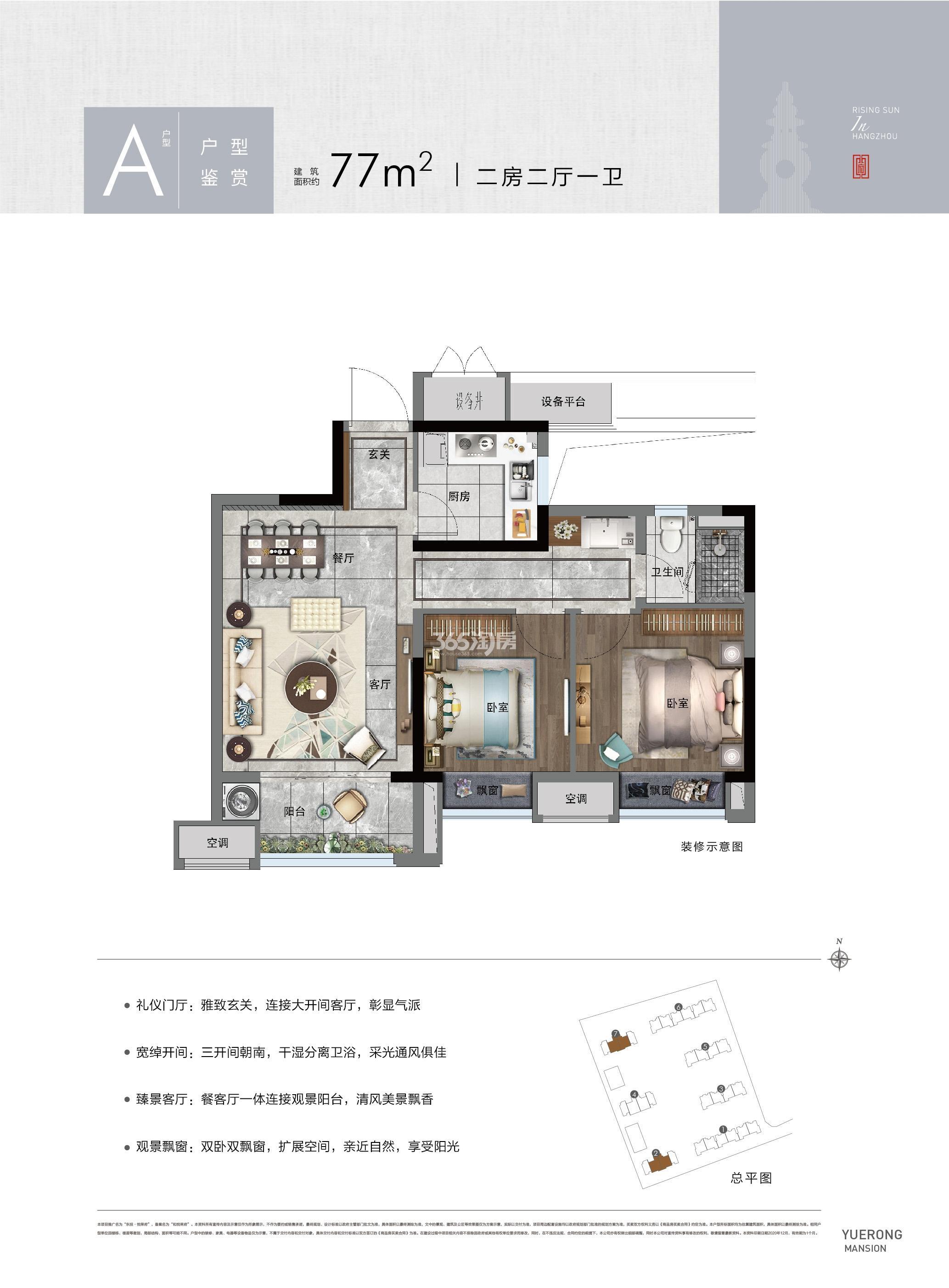 东投悦荣府A户型77方(2、7#)