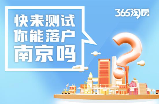 你能落户南京吗?一测便知……