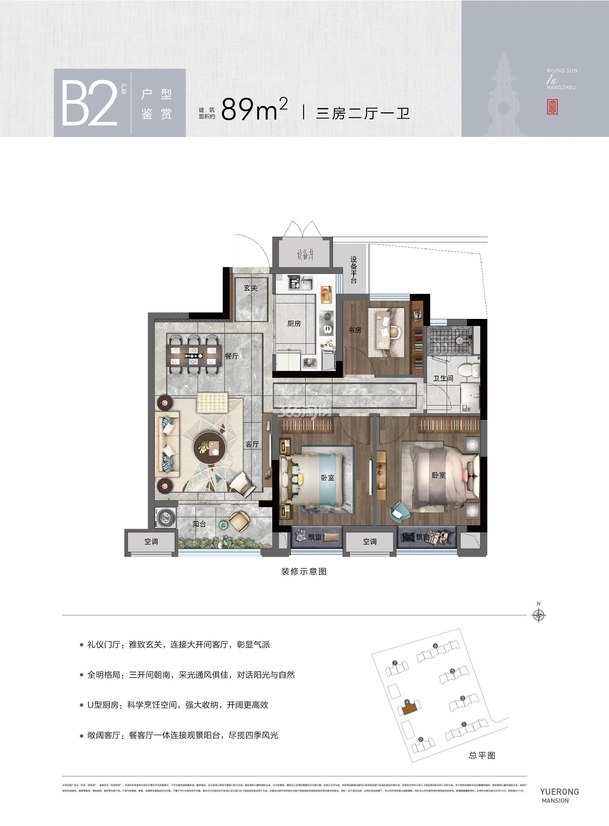 东投悦荣府B2户型89方(4#)