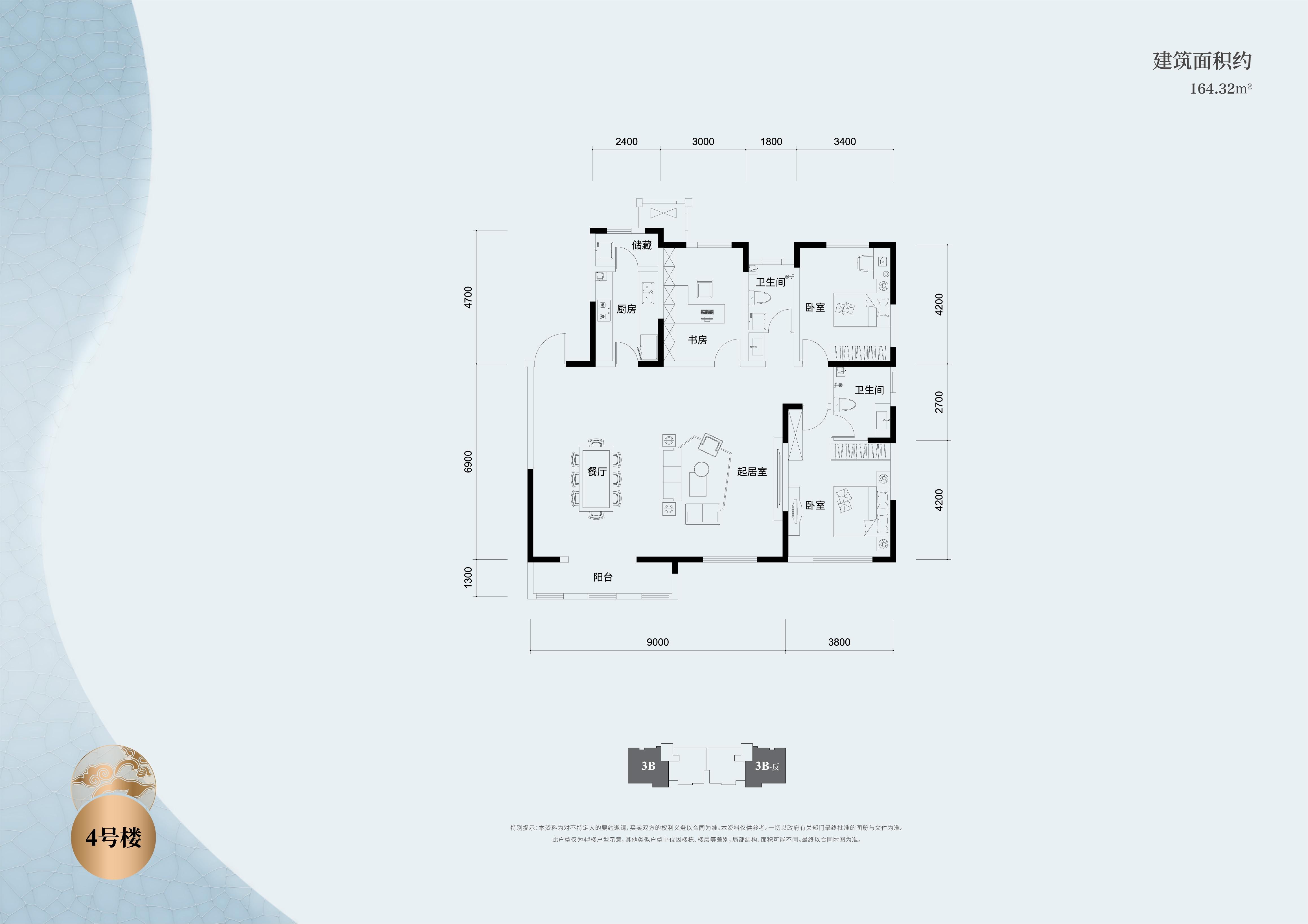 洋房164平米 三室两厅两卫