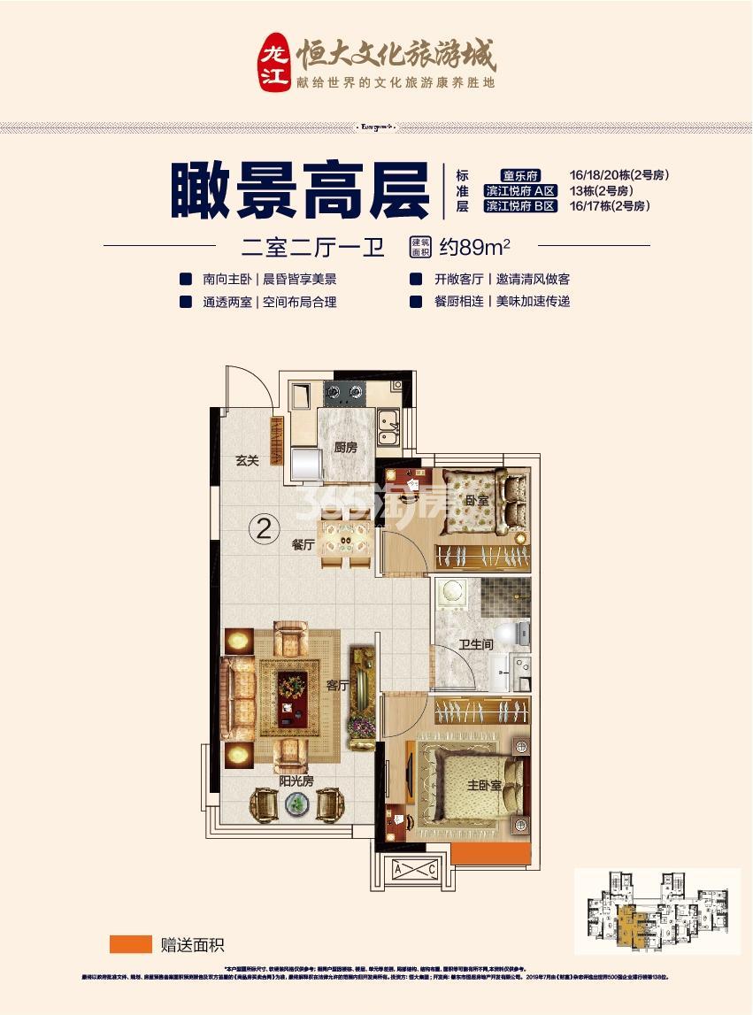 龙江恒大文化旅游城户型图