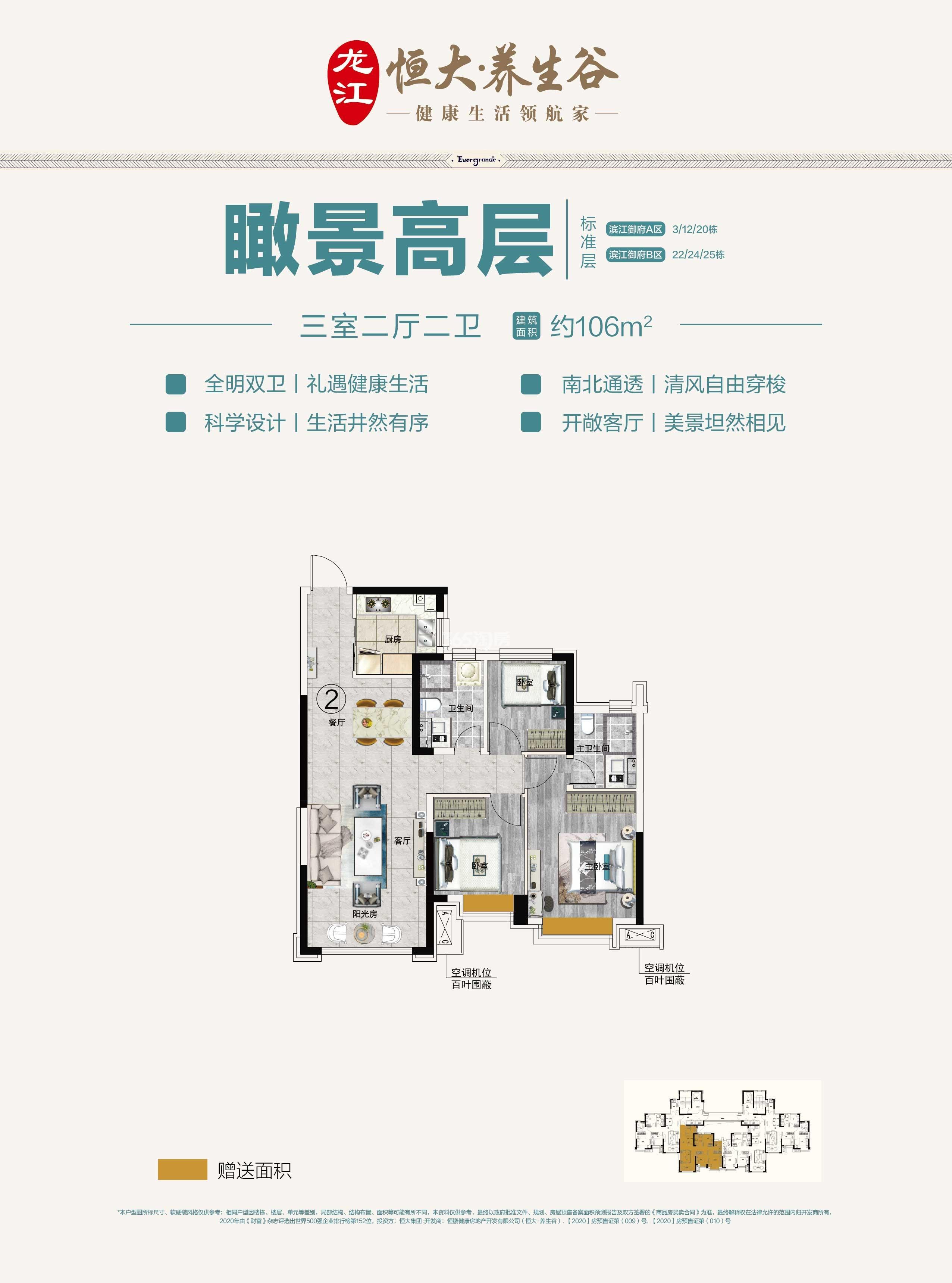 龙江恒大·养生谷户型图