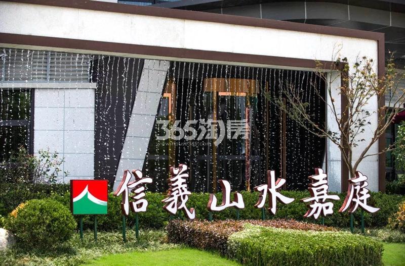 信义山水嘉庭售楼处外部实景(2020.9.28摄)