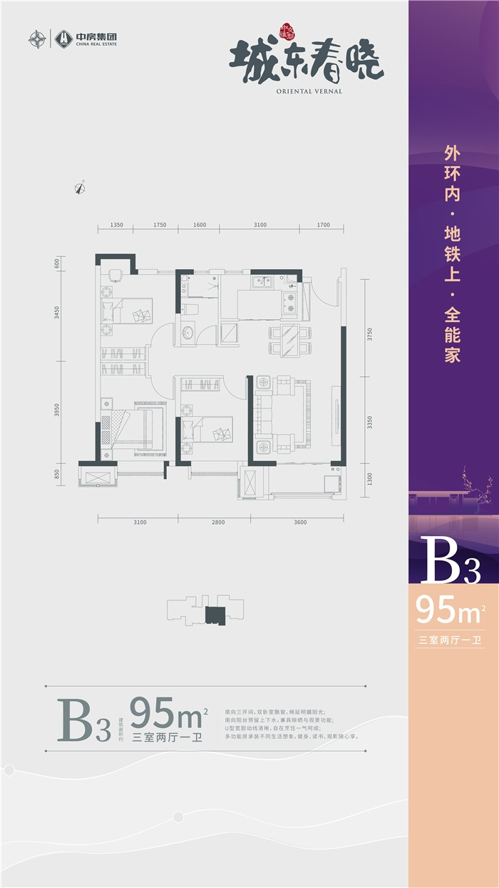 二期小高层95平米三室两厅一卫