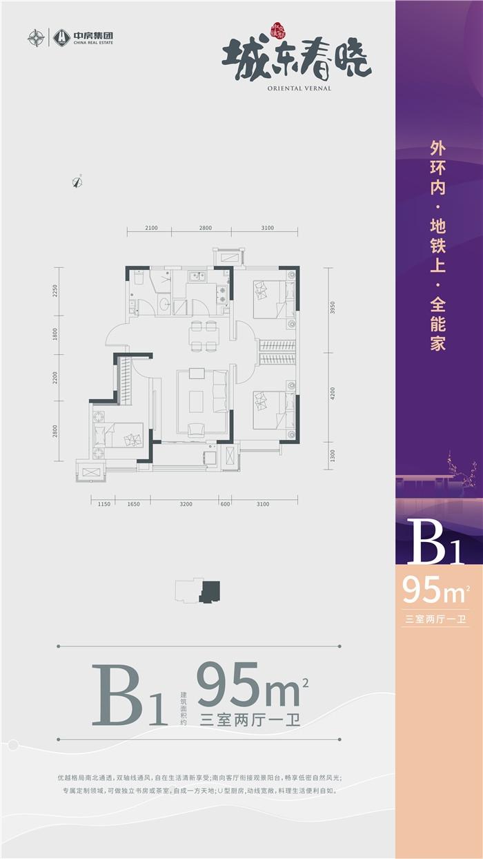 二期洋房95平米三室两厅一卫